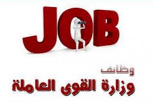 القوي العاملة تقدم مئات الوظائف الخالية بدولة الكويت .. آخر موعد للتقديم