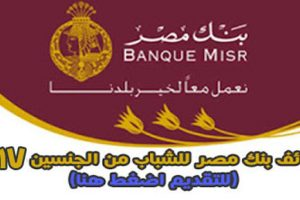 وظائف خالية ببنك مصر ..ننشر الوظائف وشروط وكيفية التقديم