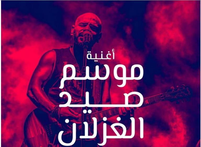 مسار إجباري تطلق موسم صيد الغزلان وهي مأخوذة عن رواية الكاتب