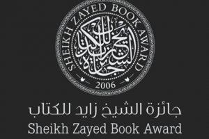 من بين 13 عمل أدبي.. 3 روايات مصرية تنافس على جائزة الشيخ زايد