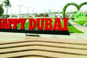 دبي في طريقها لأن تصبح المدينة الأكثر سعادة في العالم.. تعرف على الأسباب